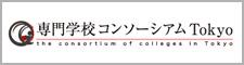 専門学校コンソーシアム Tokyo